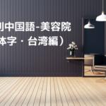 業種別中国語〜美容院(繁体字・台湾編)〜