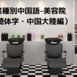 業種別中国語〜美容院(简体字・中国大陸編)〜