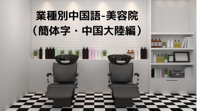 美容院の中国語