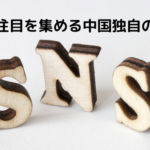 注目を集める中国独自のSNS