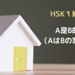 HSK1級–如果你喜欢中文,我们是朋友!(もしあなたが中国語を好きなら、私たちは友達です)②