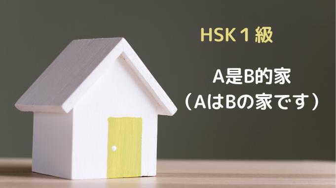 HSK1級 家