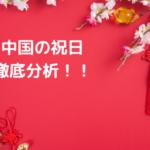 中国の祝日はいつ?徹底解説