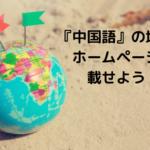 『中国語』の地図をホームページに載せよう