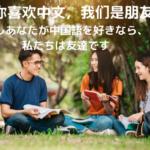 如果你喜欢中文,我们是朋友!(もしあなたが中国語を好きなら、私たちは友達です)