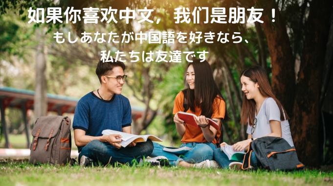 中国語友達
