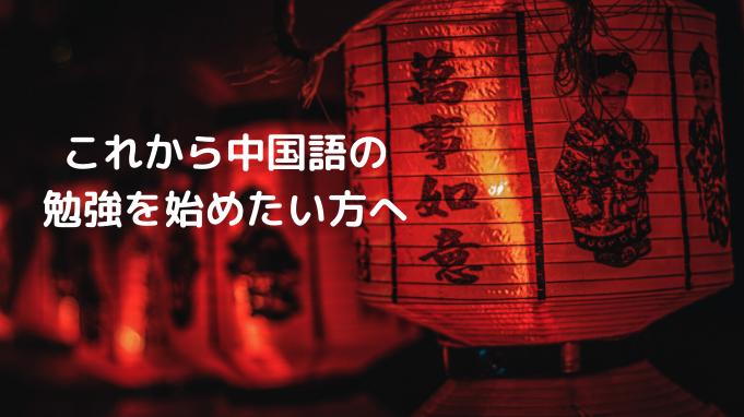 中国語の始め方