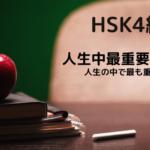 HSK4級–如果你喜欢中文,我们是朋友!(もしあなたが中国語を好きなら、私たちは友達です)⑤
