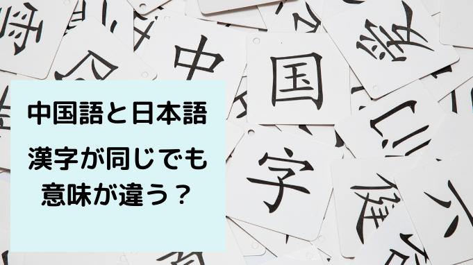 日本語と中国語でこんなに意味が違う!!〜同形異義語〜