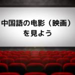日本で今見れる!今年見れる!見れるはず?!中国語の映画を紹介します
