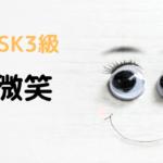 HSK3級–如果你喜欢中文,我们是朋友!(もしあなたが中国語を好きなら、私たちは友達です)④