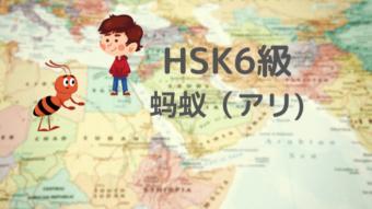 HSK6級–如果你喜欢中文,我们是朋友!(もしあなたが中国語を好きなら、私たちは友達です)⑦