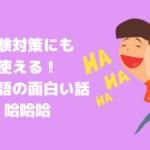 中国語検定・HSK対策にも使える中国語の面白い話