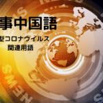 時事中国語–新型コロナウイルス関連用語