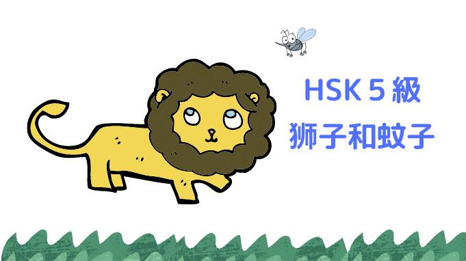 HSK5級–如果你喜欢中文,我们是朋友!(もしあなたが中国語を好きなら、私たちは友達です)⑥
