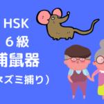 HSK6級–如果你喜欢中文,我们是朋友!(もしあなたが中国語を好きなら、私たちは友達です)⑧
