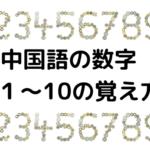 中国語の数字 1〜10の覚え方