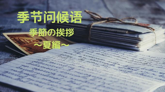 季节问候语 〜中国語で季節の挨拶・夏編〜