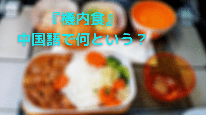 『機内食』中国語で何という?